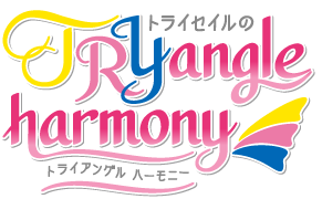 TrySailのTRYangle harmony