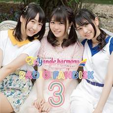 TrySailのTRYangle harmony RADIO FANDISK 3 ジャケット画像
